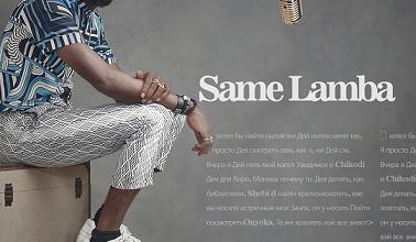 Photo of New Music 'Same Lamba' – Scuddy